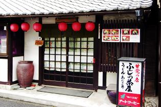 ふじの茶屋