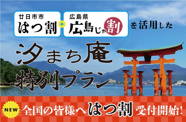 広島県宿泊支援キャンペーン特別プラン