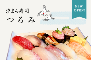 宮島 汐まち寿司「つるみ」オープン!