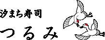 宮島 汐まち寿司「つるみ」